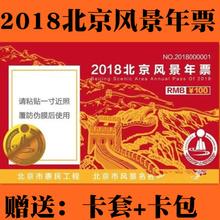 47家景区减免 免邮 2018年北京风景年票 北京2018年风景旅游年票