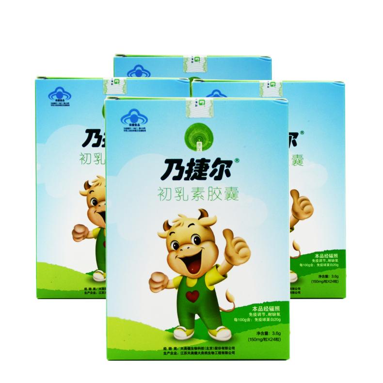 乃捷尔牌初乳素胶囊 150mg/粒*24粒/盒 提高孩子免疫力 耐缺氧