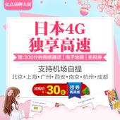 全境覆盖送礼包 可选3G无限流量5天 30天 日本电话卡上网卡4G高速