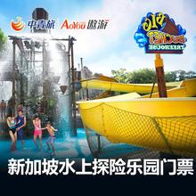 中青旅新加坡圣淘沙名胜世界水上探险乐园门票新加坡景点门票