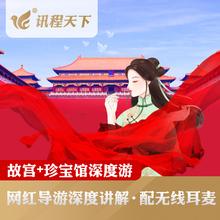 秀才说网红导游 北京故宫深度讲解 大门票+珍宝馆一日游 纯玩小团