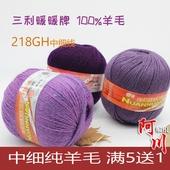 满5送1 三利毛线218中细线100%羊毛线手编纯羊毛线暖暖牌清仓特价