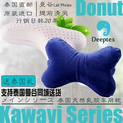 Deeptex堤普泰泰国进口天然乳胶骨头枕颈椎保护疲劳缓解汽车头枕