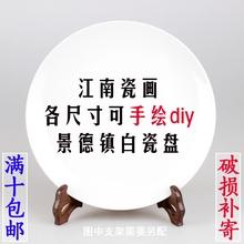 釉上彩烧制陶瓷盘 盘子 可手绘画画 陶瓷盘白胎 景德镇高白瓷盘