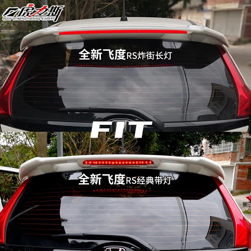 虎力斯 加长灯款 适用18潮跑款14-19新飞度尾翼RS款  GK5 碳纤纹