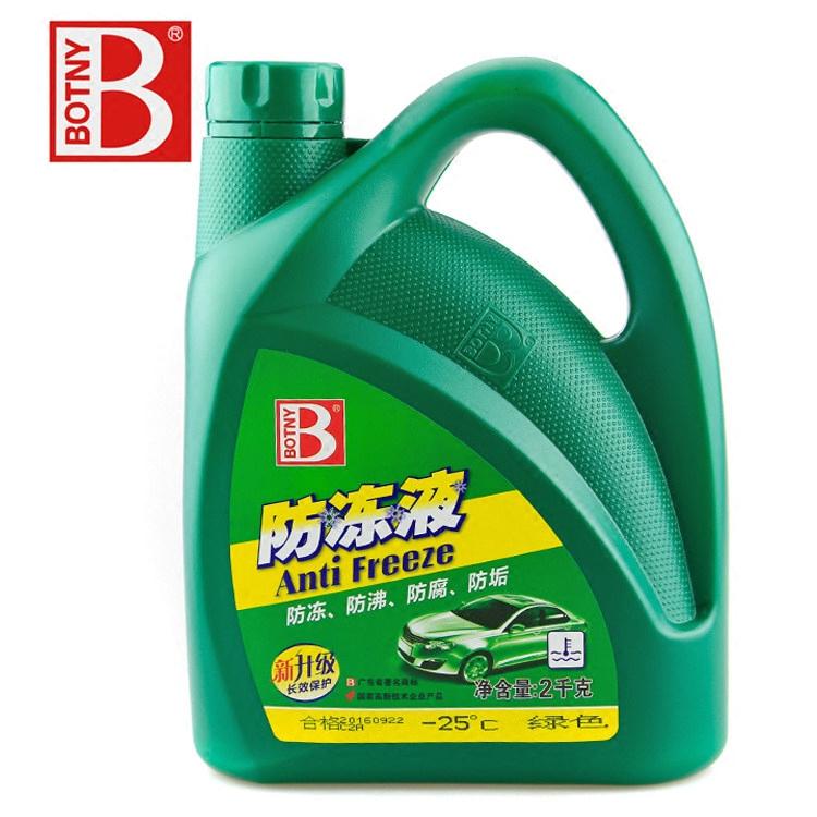 防冻液汽车红绿色通用冷却液四季长城大众宝马货车正品专用水箱宝