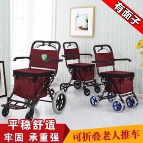 老年代步车折叠购物车座椅可坐四轮买菜助步可推小拉车老人手推车