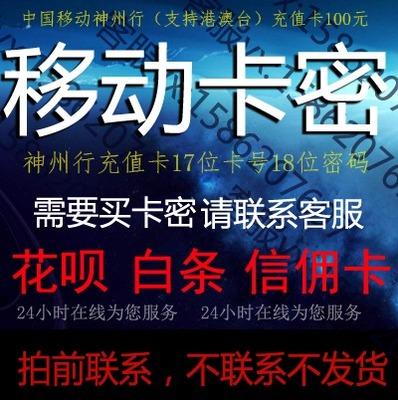 中国移动香港充值卡100元卡密全国通用手机卡号卡密自动充值发卡
