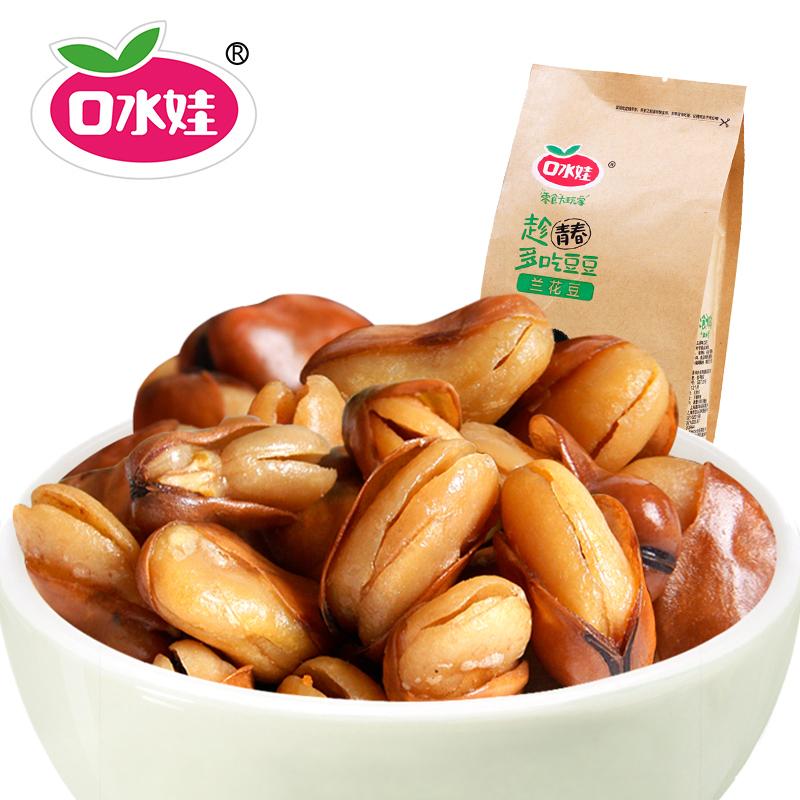 口水娃经典特产炒货干果 休闲零食小吃 蚕豆兰花豆混合味118g/袋