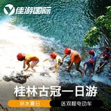桂林旅游纯玩跟团古东瀑布冠岩一日游赠超值价值60元双程电瓶车