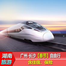 广东广州深圳到湖南长沙含动车或高铁站接送保险春节春运门票自理