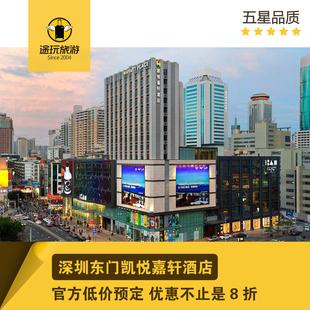 深圳凯悦酒店低价代订 凯悦酒店商务套房 深圳东门凯悦酒店预定