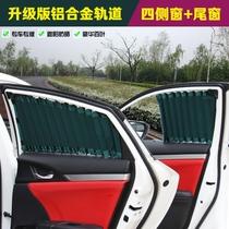 汽车窗帘遮阳帘自动升降伸缩私密侧窗夏季防晒车用窗帘车载遮光帘