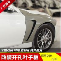Applicable to: Infiniti Q50L Q50 modified fenders Surrounded by sheet metal modified open side fender