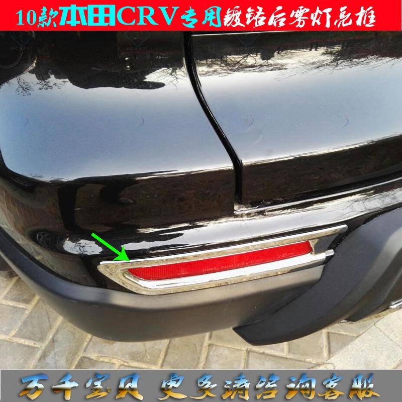 正品10款本田CRV雾灯框 老CRV专用后雾灯罩装饰 镀铬后灯改装亮框