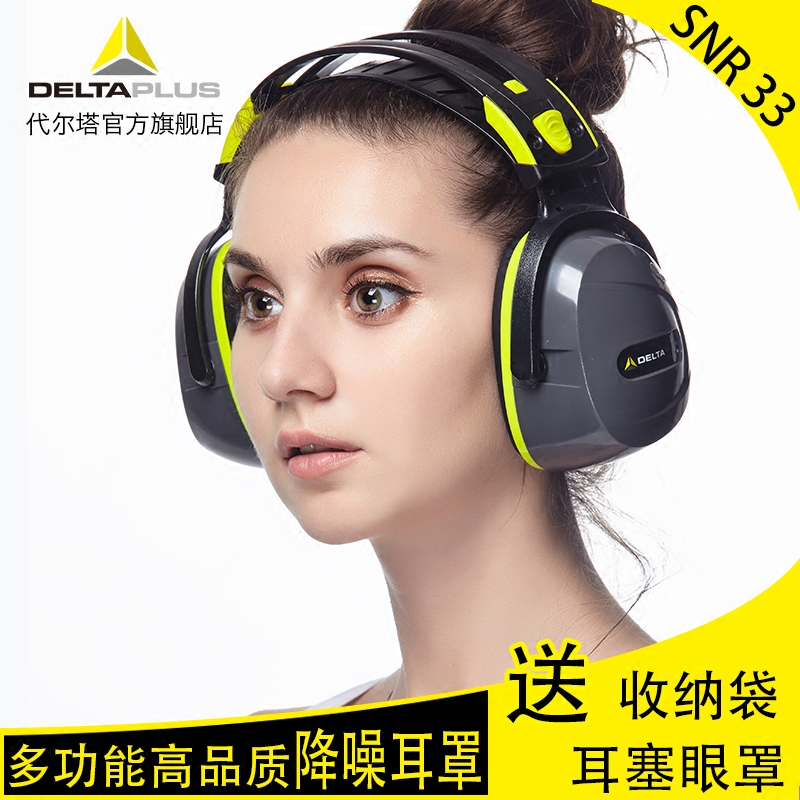 睡眠耳機隔音防噪音代爾塔