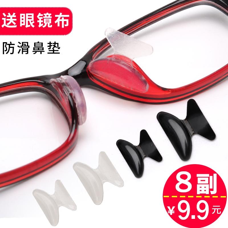 板材眼镜鼻托增高