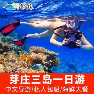 黑岛蚕岛迷你岛汉谭岛燕岛浮潜深潜接送旅游 越南芽庄三岛一日游
