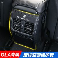 Applicable to Mercedes-Benz gla200 220 260 special armrest box kick mat Interior modifications Seat scratch and kick