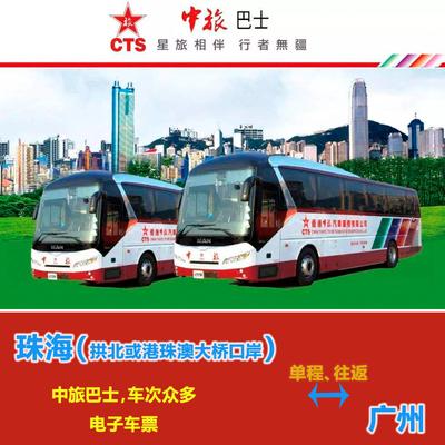 中旅巴士 广州到珠海拱北、港珠澳大桥口岸大巴 电子票