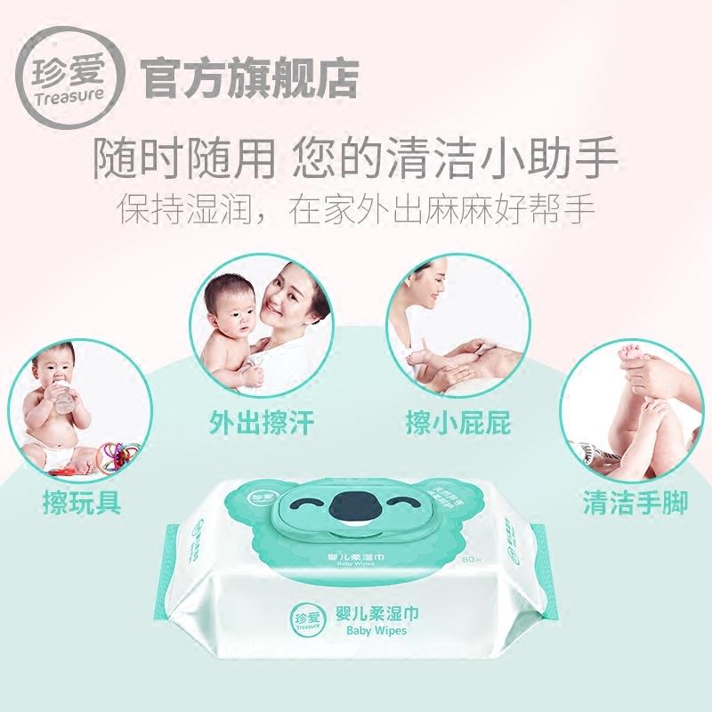 珍爱婴儿湿巾婴幼儿宝宝口手清洁湿巾纸大包带盖80抽x6包家庭装