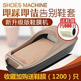 New home automatic shoe cover machine office living room free disposable smart foot cover shoe machine 500
