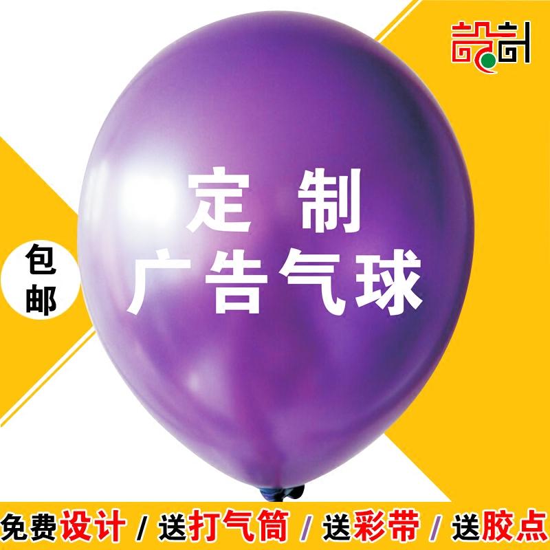 气球定制婚礼