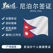 拒签退款 广州送签 全国受理尼泊尔签证个人旅游签证