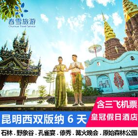 西双版纳6天5晚跟团游飞猪暑期旅行 含三飞机票五星酒店 云南旅游