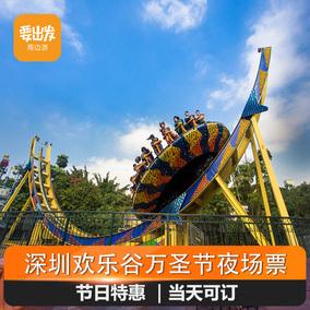 【万圣节特惠】深圳欢乐谷门票欢乐谷夜场票成人票双人票S