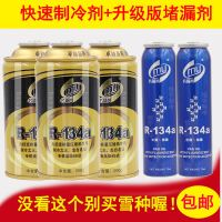 Automotive air conditioning plugging agent refrigerant trapping agent air conditioning refrigeration oil fluorescent agent r134a refrigerant without freon