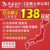 巨龙日本签证三年多次⑧日出赠保险送4G 上海送签