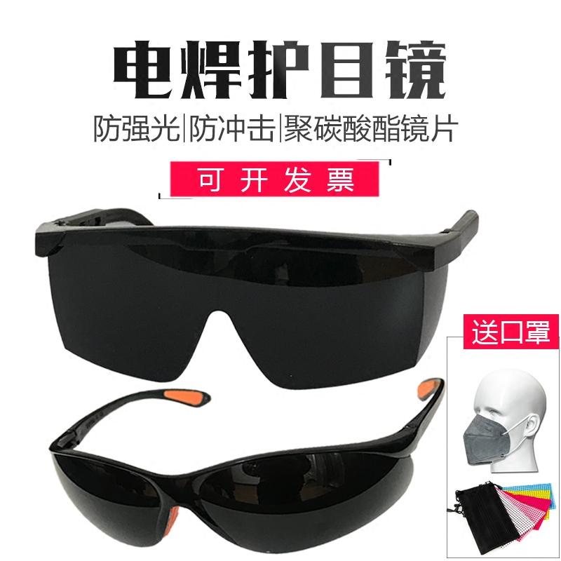 焊接防护眼镜护目镜
