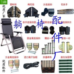 躺椅配件螺丝折叠椅靠椅子布绳子加固带扶手休闲椅午休椅配件零件