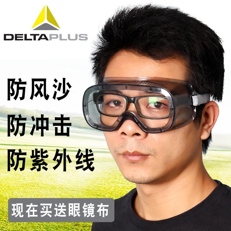 代尔塔护目镜防风沙粉尘抗冲击飞溅工业劳保防护眼镜透气骑行眼罩