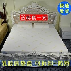 夏季泰国乳胶床垫套保护罩席梦思床笠全包拉链可拆洗防滑床外套