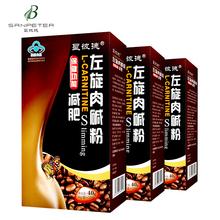 圣彼德左旋肉碱粉减肥咖啡减肥瘦身燃脂顽固型非懒人神器茶 3盒图片