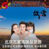 北京旅游五星高端游4天3晚跟团游纯玩团看德云社吃全聚德免费接机