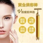 24k色黄金电动美容棒3D瘦脸神器提拉紧致美容仪淋巴脸部按摩器