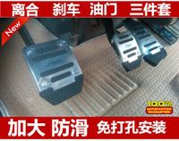Wuling light 6376/6390 glory Hongguang Hongtu modified interior throttle brake pedal universal type