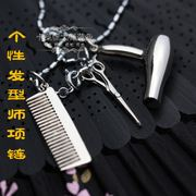Japan and South Korea tide male personality necklace hairdressing scissors comb hair dryer pendant necklace hair dryer hair stylist necklace