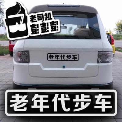 老年代步车贴 个性搞笑汽车贴纸 车尾文字装饰贴 创意警示贴纸