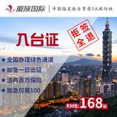 [自由行]特快入台证台湾自由行加急办理福建全省 全国