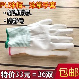 36双薄款白色尼龙PU涂指手套涂胶浸胶涂掌电子无尘防静电劳保手套