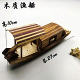 Pack-post wooden fishing boat craft simulation fishing boat model swing children's toys uwn boat smooth sailing boat