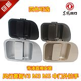 The original paint Dongfeng popular Ling Zhi V3/M3/M5 pull outside the hands outside the door handle button handle