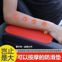 汽车扶手箱垫套中央扶手箱垫车内防滑垫手扶箱套垫大颗粒揉按垫