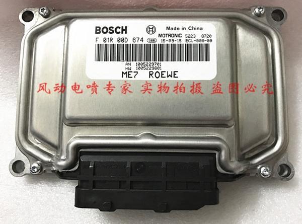 荣威名爵6发动机电脑板ECU F01R00D674 F01RB0D674原厂质量