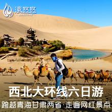 青海旅游6天5晚纯玩跟团游青海湖拼车茶卡盐湖敦煌甘肃旅游大环线