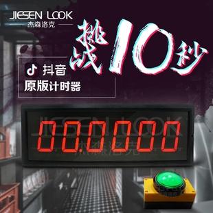 抖音挑战十秒免费1314引流10秒计时器原版 LED计时器 520计时器